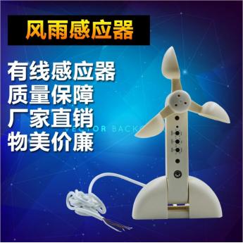 有線風雨感應器