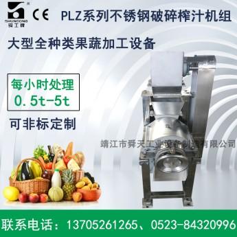 PLZ系列不銹鋼破碎榨汁機組