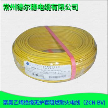 聚氯乙烯絕緣無護套阻燃耐火電線