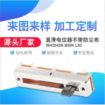 廠家直銷不帶防塵布直滑電位器