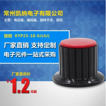 電位器旋鈕帽