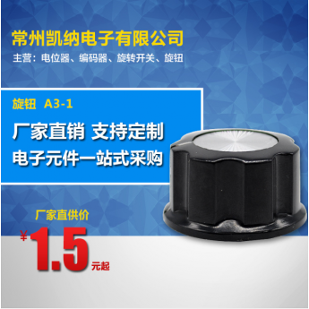 小型電位器旋鈕