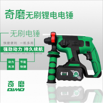 奇磨无刷锂电电锤多功能冲击电锤轻便式电锤混凝土墙大功率电锤