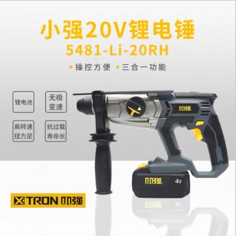 便携式三功能轻型锂电电钻家装工具电锤电镐