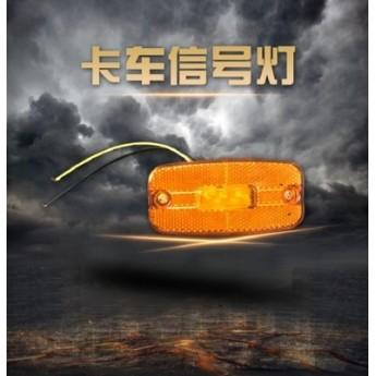 卡車信號燈