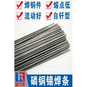 磷銅錫焊條,適用于紫銅和黃銅工件的釬焊