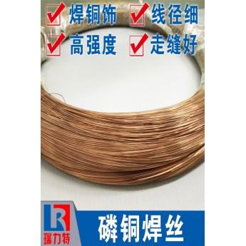 磷銅細絲,適用于紫銅或黃銅工件的的釬焊