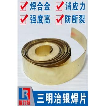三明治银焊片,用于各种硬质合金工件