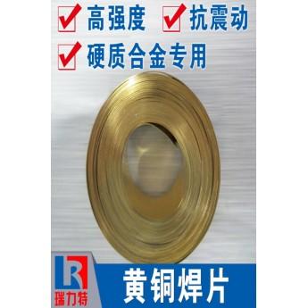 焊硬质合金用黄铜焊片,用于各种硬质合金工件