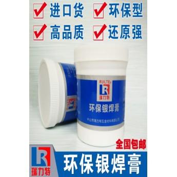 进口银焊膏,配合银基钎料或黄铜焊料使用