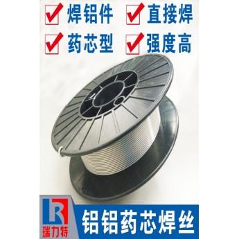 藥芯鋁焊絲,適用于鋁-鋁、及其合金之間的釬焊