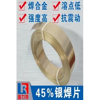 焊硬質合金用45%銀焊片,用于鐵或鋼件、不銹鋼、硬質合金