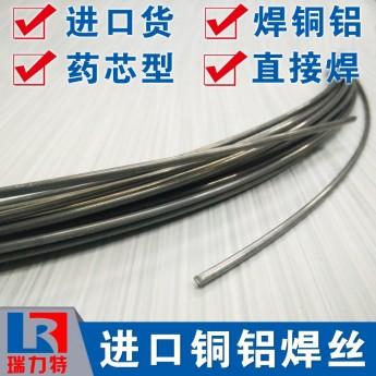 進口銅鋁焊絲,適用于銅-銅合金、銅-鋁、鋁合金-銅之間的釬焊