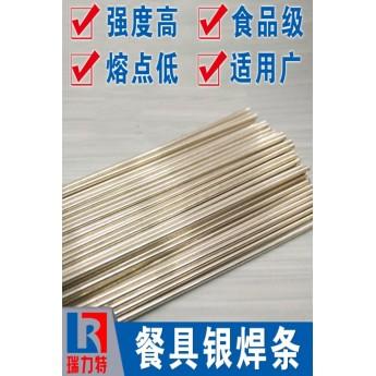 焊餐具用56%銀焊條,用于不銹鋼件或銅合金的釬焊