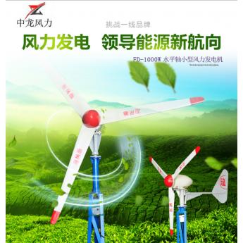 变桨三相交流永磁风力发电机