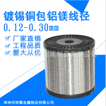 銅包鋁鎂線鍍錫銅包鋼