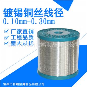 電工電氣鍍錫線鍍錫銅絲