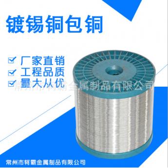 銅包鋼電纜裸電線
