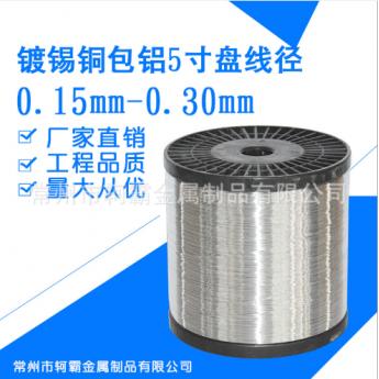 電鍍銅包鋁銅包鋁合金線