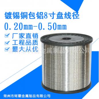 廠家供應鍍錫銅包鋁8寸盤線徑0.20mm-0.50mm