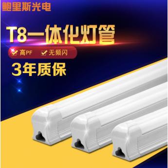 一體化日光燈管