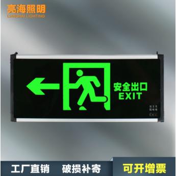 应急指示灯具