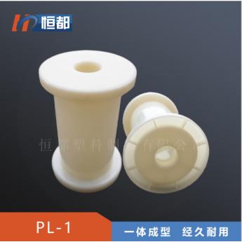 PL-1 塑料线盘线轴