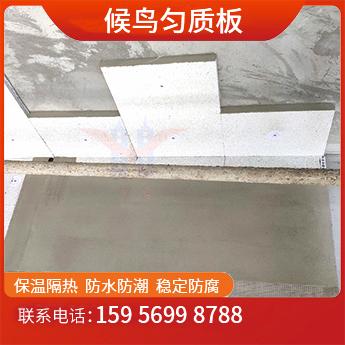 勻質改性防火保溫板