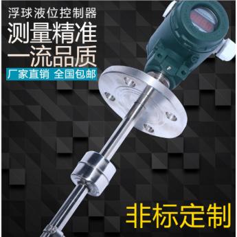 法兰防腐蚀浮球液位控制器液位变送器