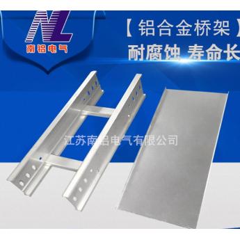 铝合金镀锌喷塑防火梯式电缆桥架
