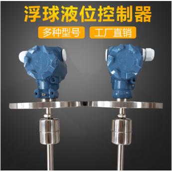 不銹鋼浮球液位控制器液位變送器