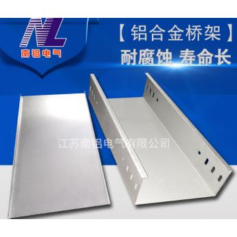 江苏南铝铝合金电缆桥架