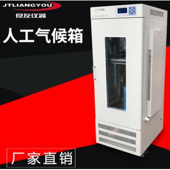 MGC-150人工氣候箱恒溫恒