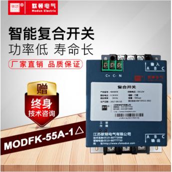江蘇默頓 智能復合開關MODFK-55A-1 支持定制