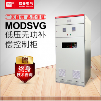 江蘇默頓 MODSVG低壓無功補償控制柜 支持定制
