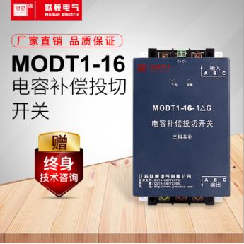 江蘇默頓 MODT1電容補償投切開關 支持定制