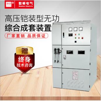 江蘇默頓MODTBBX3-10鎧裝型高壓電機就地無功補償