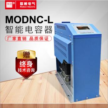江蘇默頓 MODNC-L智能電容器 可支持定制
