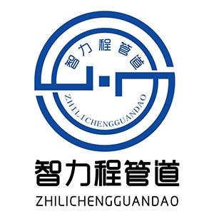 滄州智力程管道設備有限公司
