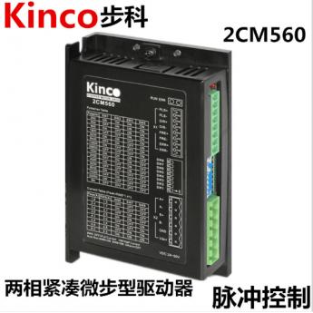 步進驅動器步進電機控制器兩相細分緊湊微步型2CM560