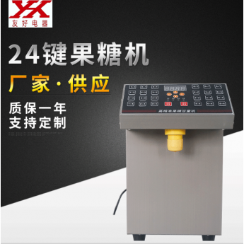 果糖机微电脑24键 奶茶店水吧台专用果糖定量机