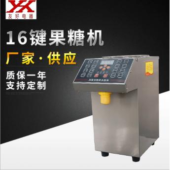 果糖機 果糖定量機 微電腦16鍵果糖機