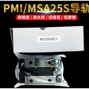 銀泰直線導軌滑塊MSA25S