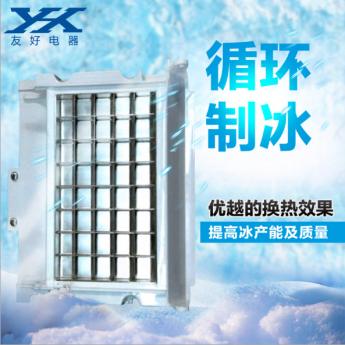 现货供应5x8流水式方冰冰模 流水式制冰机蒸发器