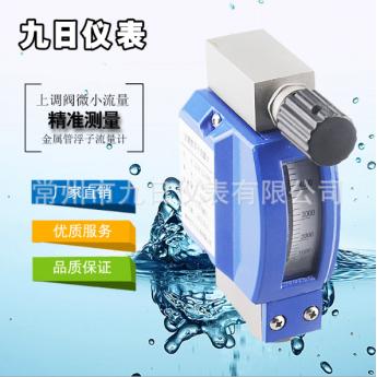 廠家批發 上調閥微小金屬管浮子流量計耐高溫轉子流量計