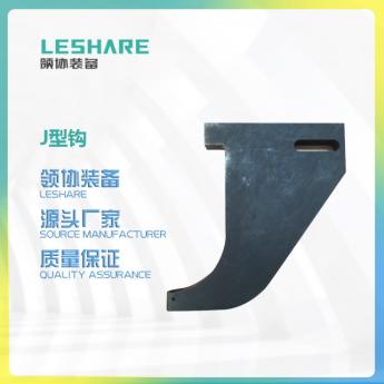 合金鋼J型鉤