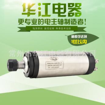 华江电主轴厂家直销80*2.2KW ER20 水冷电主轴