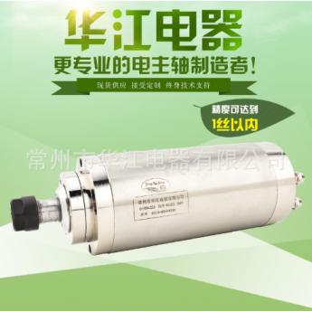 华江电主轴厂家直销100*3KW 水冷电主轴