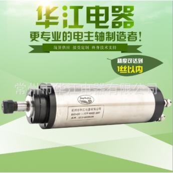 华江电主轴现货可定制厂家直销 65*1.5KW