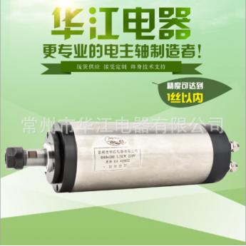 华江电主轴80*1.5KW ER16 水冷电主轴厂家直销